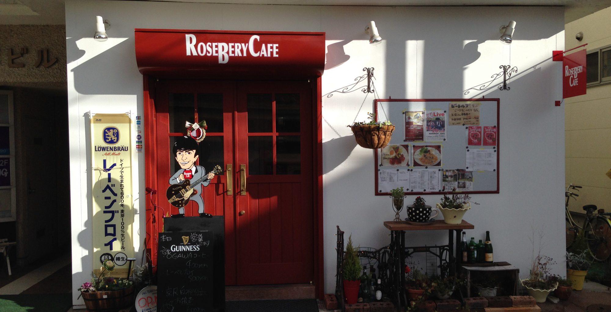 美味しいライブ屋さん 長野 ロズベリーカフェ
