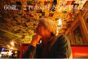阿尾茂毅 60歳これから叶える夢がある 〜ファンディングPromotion Tour〜