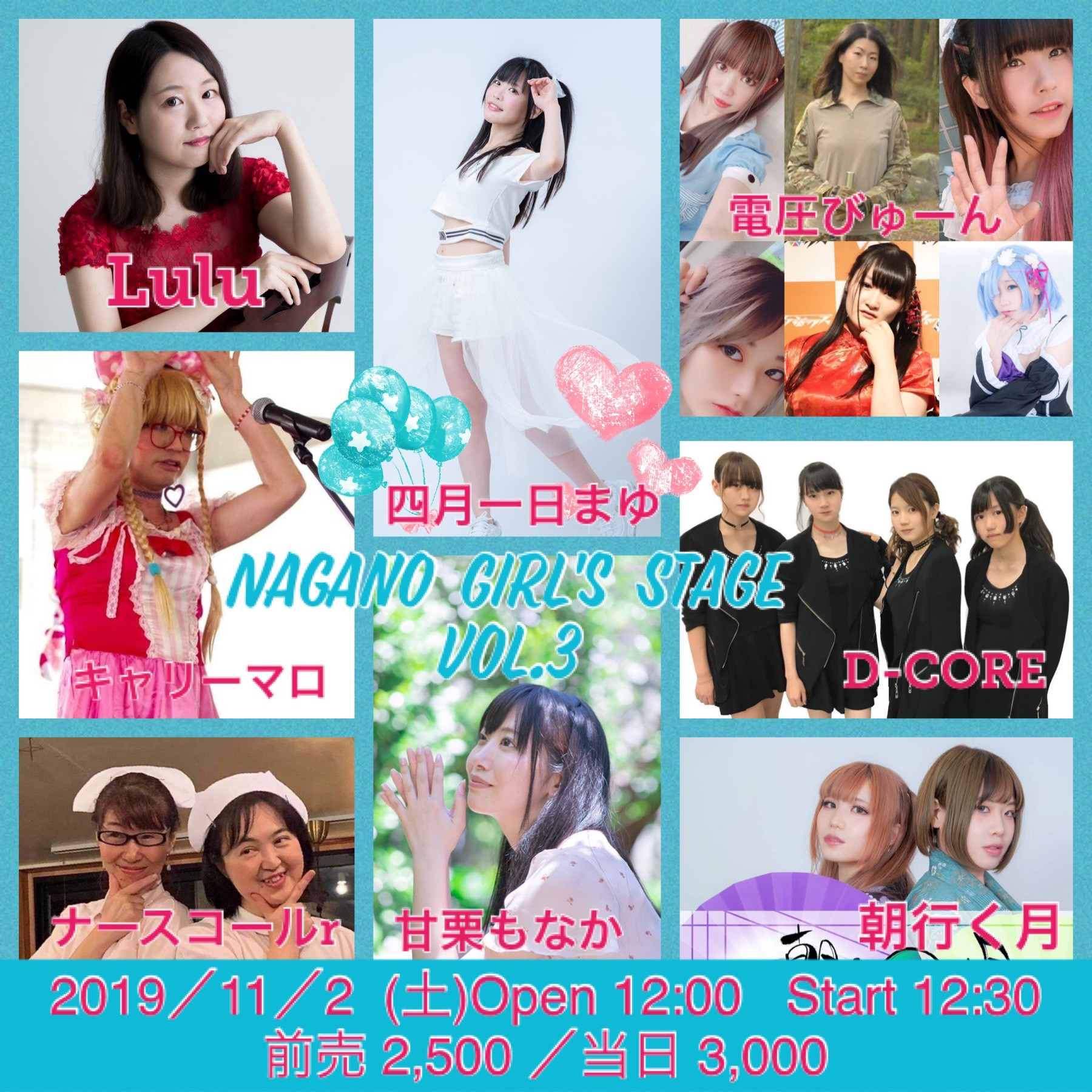 Nagano Girls Stage vol.3
