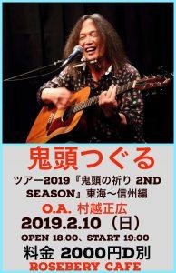 鬼頭つぐる ツアー2019 「鬼頭の祈り 2nd Season」 東海〜信州編