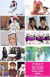 ナガステvol.2 (Nagano Girls Stage vol.2)