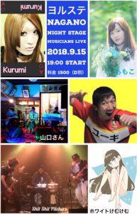 ヨルステ !! (Night Stage )ミュージシャンズLIVE EVENT