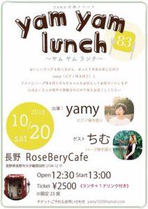 yam yam lunch