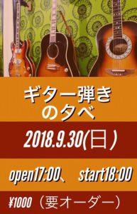 【開催中止】ギター弾きの夕べ