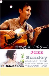 Jazz Sunday
