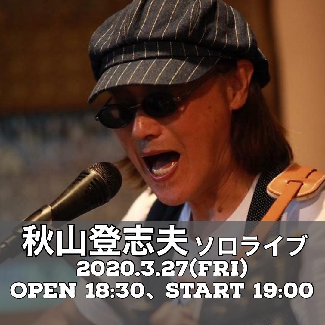 【開催中止】秋山登志夫 SOLO LIVE
