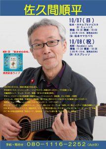佐久間順平 〜NEW CD 『生かせいのち』〜発売記念ライブ