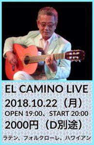 EL CAMINO LIVE  エル・カミーノ ラテン・フォルクローレ・ハワイアンライブ