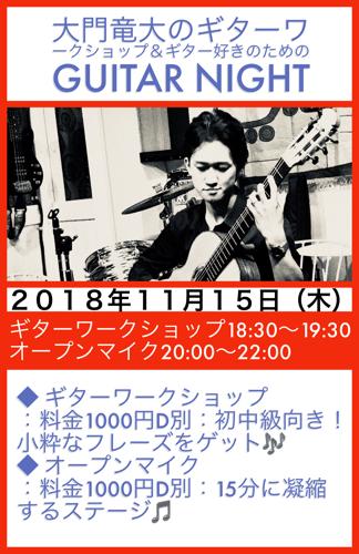 大門竜大先生のギターナイトv17(ギターワークショップ・オープンマイク)