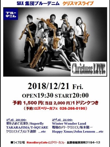 SAX集団ブルーデニム クリスマスライブ