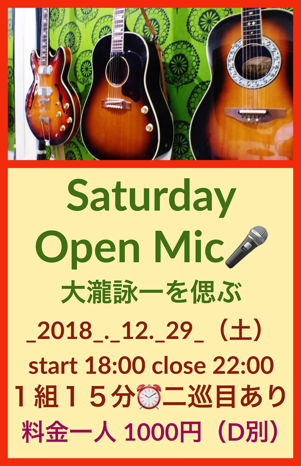 Saturday Open Mic 〜大瀧詠一を偲ぶ〜