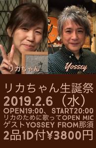 リカちゃん生誕祭!!