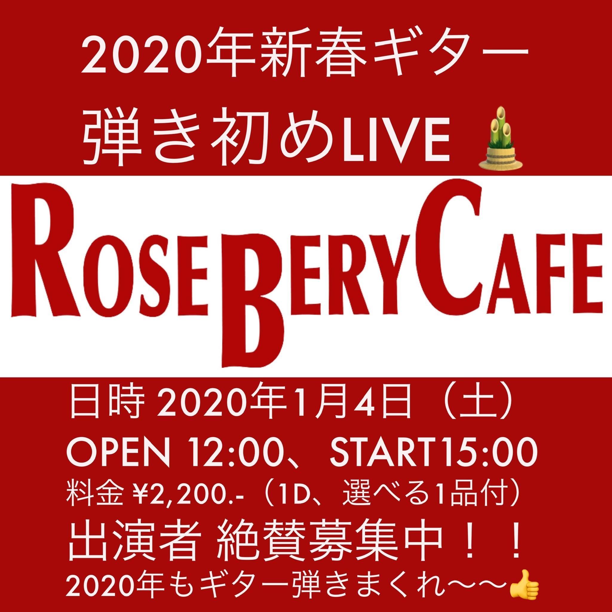 2020新春ギター弾き初めlive !!