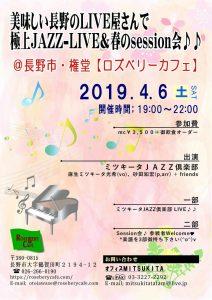 美味しい長野のLIVE屋さんで、極上JAZZ-LIVE &春のsession会♪♪