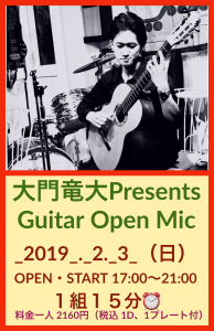 大門竜大Presents Guitar Open Mic