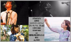 【ホンモノの、音 vol.5】