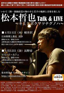 松本哲也 Talk & LIVE  〜キミトボクヲツナグノハ〜