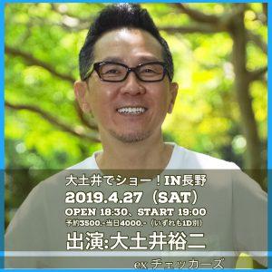 『大土井でショー!in 長野』