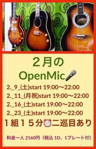 オープンマイクvol.14