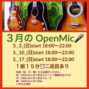 オープンマイクvol.18