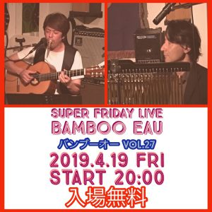 Super Friday 〜 Bamboo Eau Live vol.27〜
