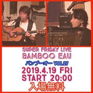 Super Friday 〜 Bamboo Eau Live vol.27〜