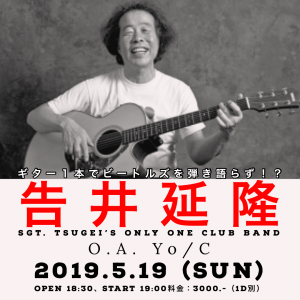 Sgt.Tsugei's Only One Club Band 告井延隆のひとりビートルズがやってくる! ヤァ!ヤァ!ヤァ!