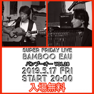 Super Friday 〜 Bamboo Eau Live vol.28〜