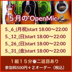 5月のオープンマイク