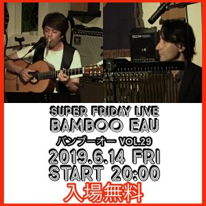 Super Friday 〜 Bamboo Eau Live vol.29〜
