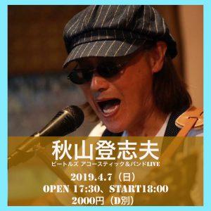 秋山登志夫 ビートルズアコースティック&バンドライブ