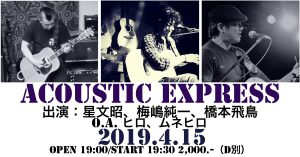 ACOUSTIC EXPRESS vol.3