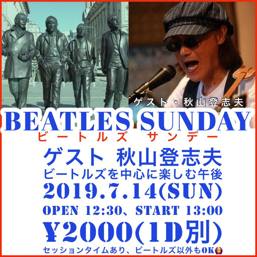 Beatles Sunday vol.72