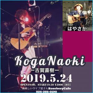 Koga Naki LIVE  〜古賀直樹〜