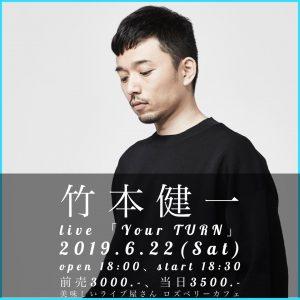 竹本健一  live 「Your TURN」(5/22 12:00〜受付開始)