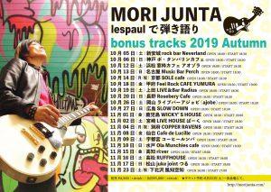 森純太 lespaulで弾語り「bonus tracks 2019 Autumn」