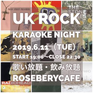 UK ROCK KARAOKE NIGHT 🇬🇧