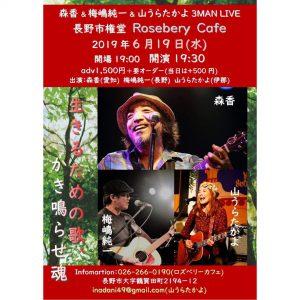 森香 & 梅嶋純一 &山うらたかよ 3MAN LIVE 「生きるための歌、かき鳴らせ魂」