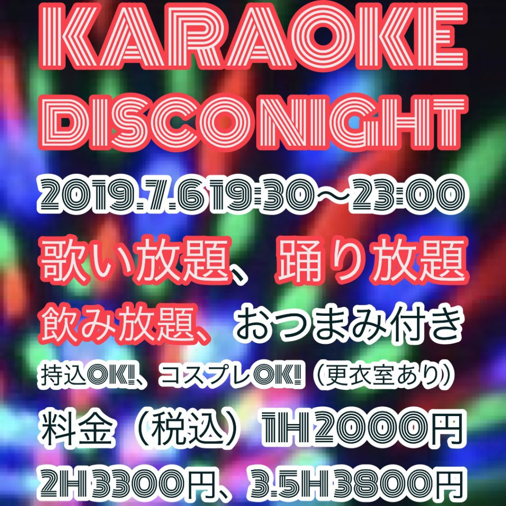 KARAOKE DISCO NIGHT!!