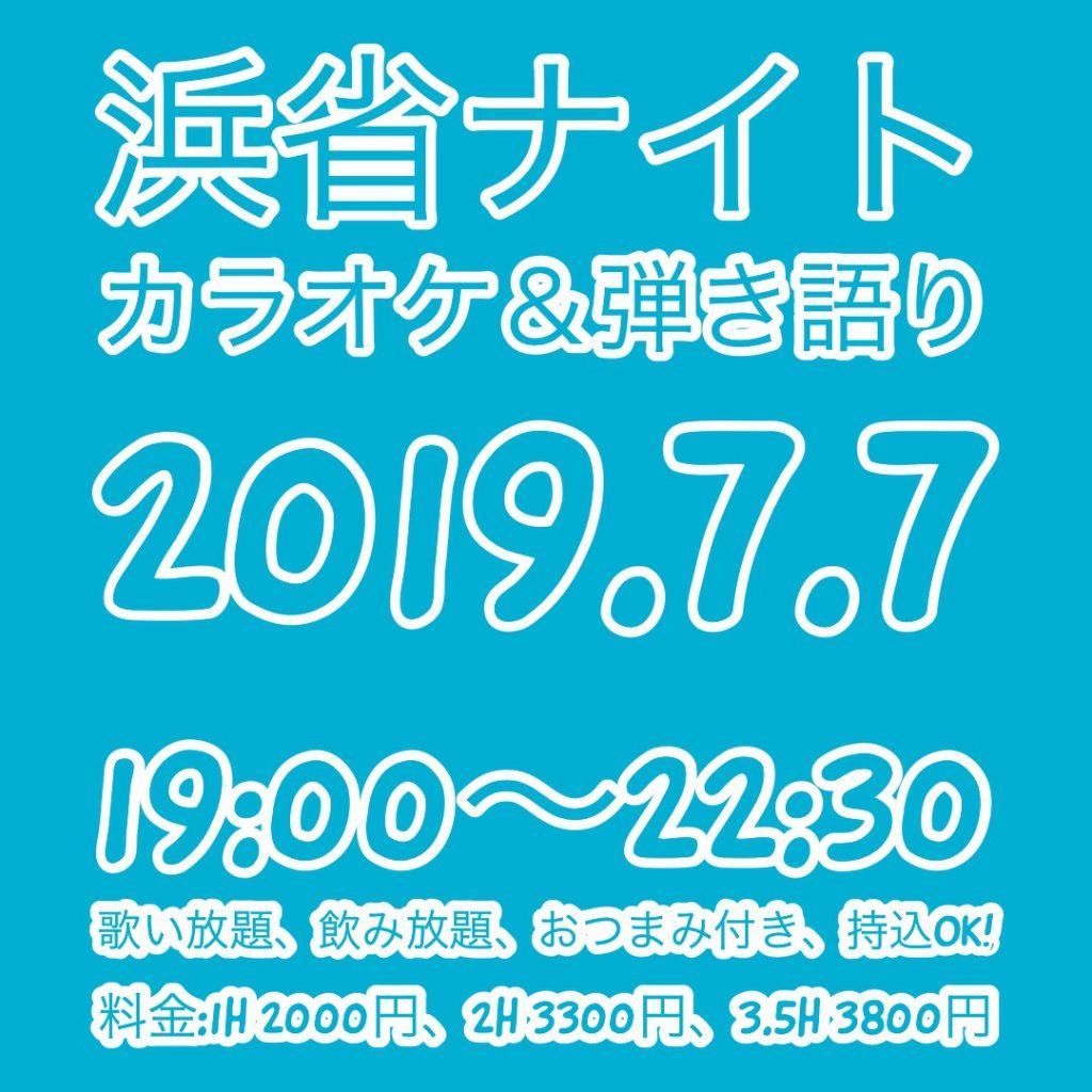 浜省ナイト カラオケ&弾語り