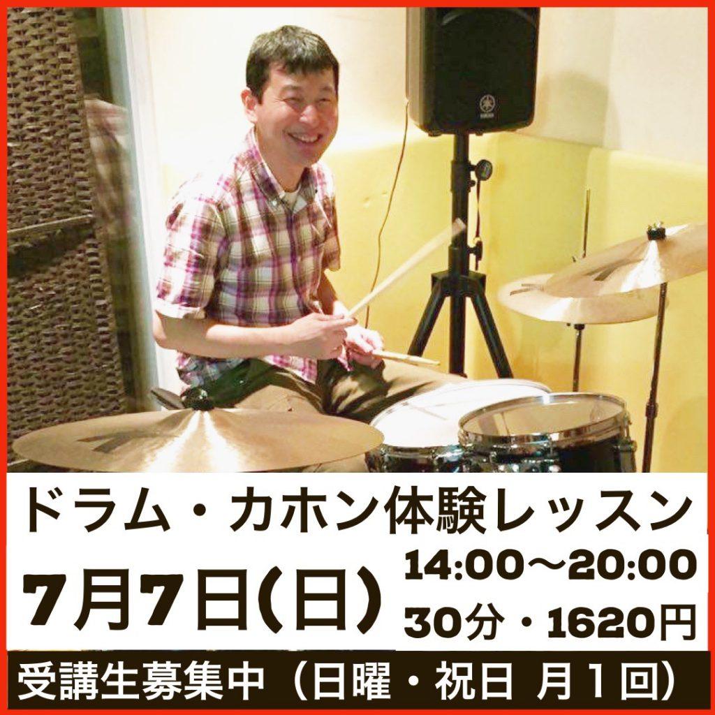 ドラム・カホン体験教室