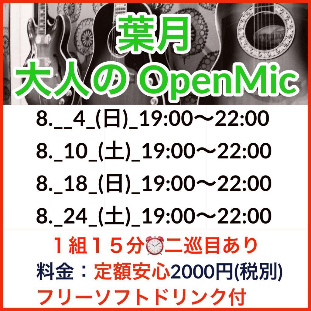 葉月・大人のオープンマイク(4/4)