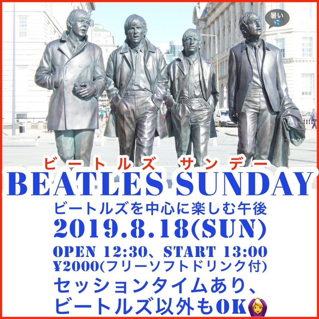 Beatles Sunday vol.73
