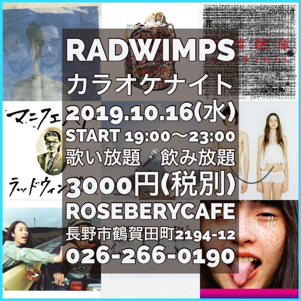 RADWIMPS カラオケナイト 2