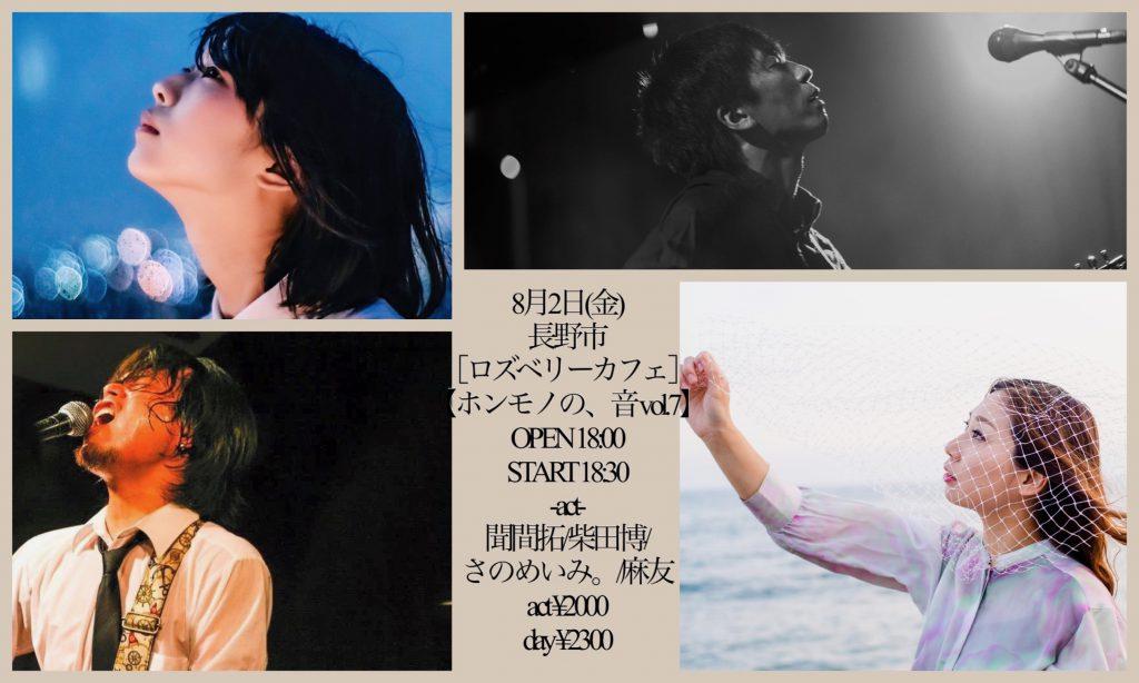 【ホンモノの、音 vol.7】