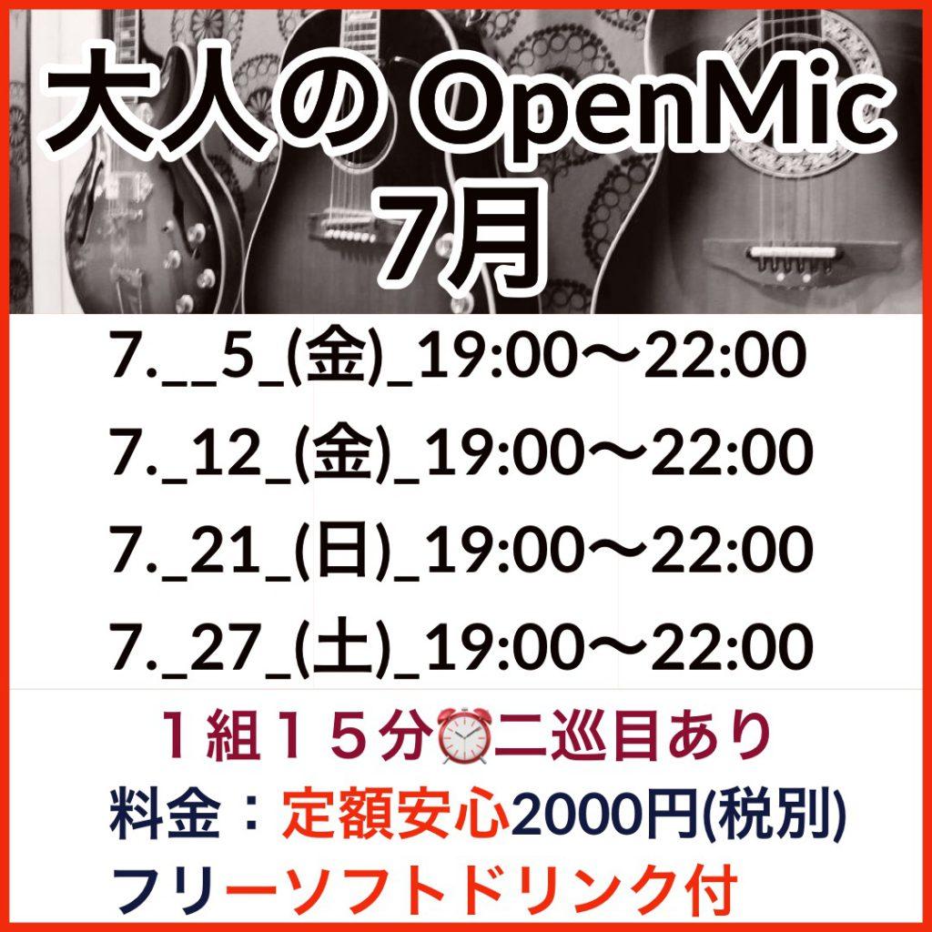 大人のオープンマイク7月(3/4)