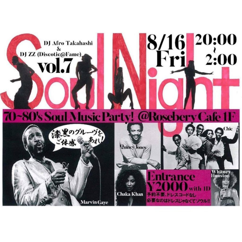 Soul Night! 70~80's Soul Music Party! vol.7