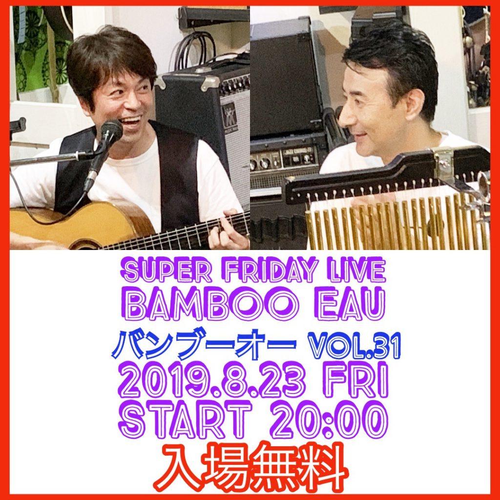 Super Friday 〜 Bamboo Eau Live vol.31〜