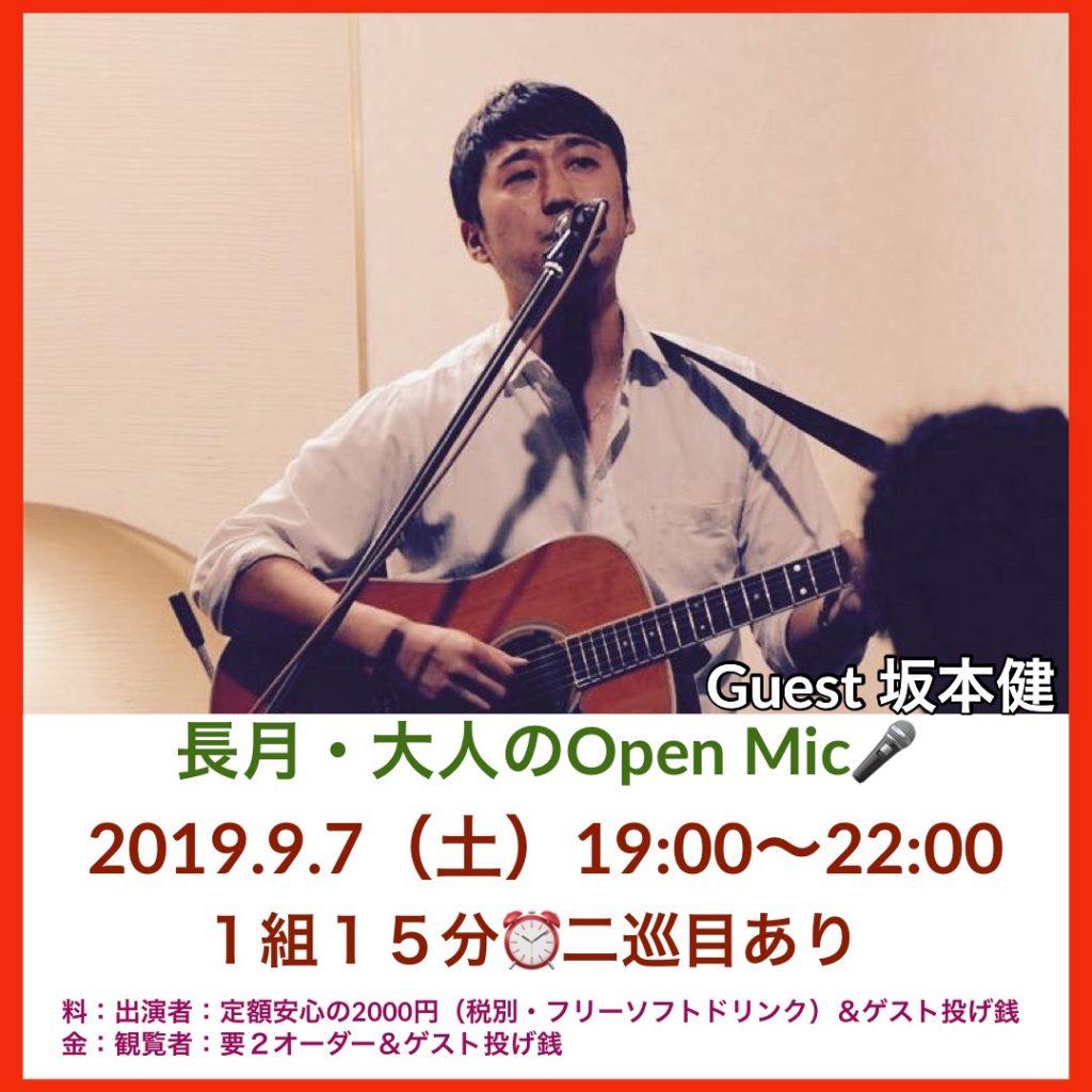 長月・大人のオープンマイク Guest 坂本健(2/4)
