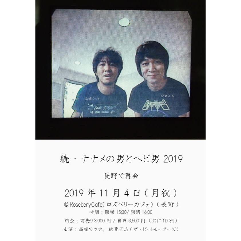 続・ナナメの男とヘビ男 2019  長野で再会